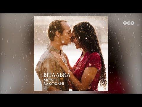 Виталька – Мокрі і Закохані