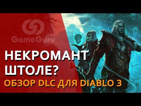 🔴 ОБЗОР DIABLO 3: Rise of the Necromancer