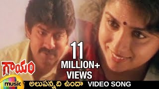 Gaayam movie songs | Alupannadi Unda song | Jagapathi Babu | Urmila Matondkar | RGV | Mango Music