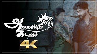 Alaiyum kadalum  album song 2018  | Subash selvan  | Vishnu unnikrishnan | Vishnu Prasad  |  Anjana