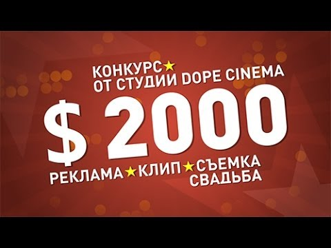 Конкурс от студии Dope Cinema