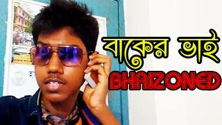 Bokhate Vs Baker Bhai Feat Chumaiya Apu   Bhaizoned   Xunayed   Bangla Funny Video 2017