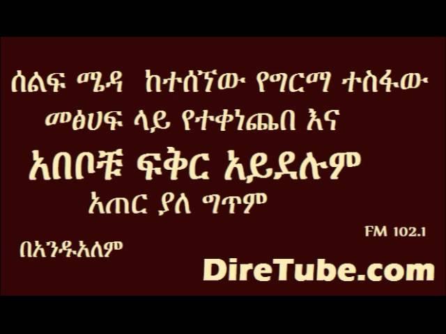 Wazegna Andualem Tesfaye Narrated Funny Stories From Girma Tsefaw  Book