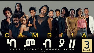 CAMBIA II - New Eritrean Series Film 2019 - Part 3