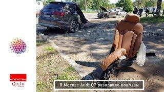 Audi Q7 в Москве разорвало пополам