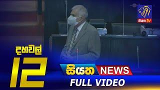Siyatha News | 12.00 PM | 22 - 09 - 2021