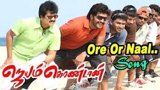 Jayam Kondaan | Jayam Kondaan songs | Ore Or Naal Video song | Vidhyasagar hits | Vinay | Vivek |