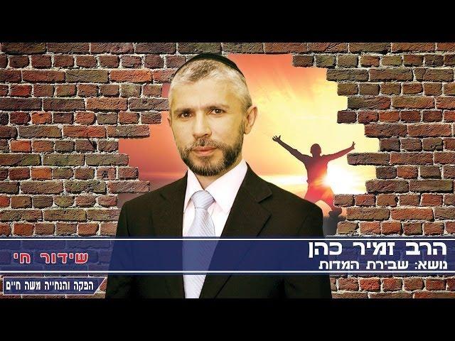 הרב זמיר כהן  שבירת המדות