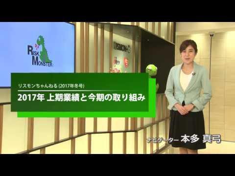 リスクモンスター(株) 「リスモンちゃんねる2017冬」