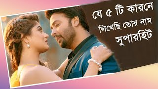 Likhechhi Tor Naam |5 Reason behind success of Bhaijaan Elo re Tor Naam Song||Shakib Khan|Srabanti