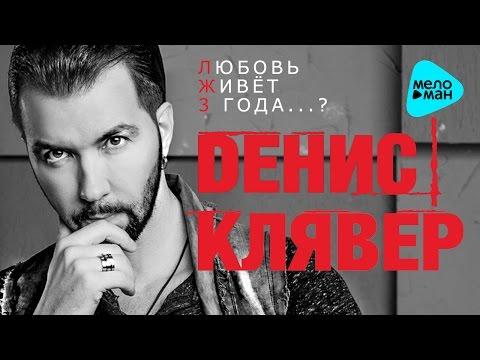 Денис Клявер  - Любовь живёт 3 года   (Альбом 2016)