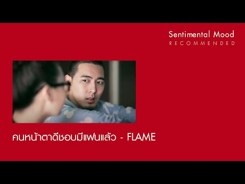คนหน้าตาดีชอบมีแฟนแล้ว : Flame เฟลม [Official MV]