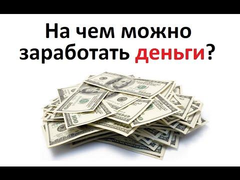 На чем можно заработать денег в домашних условиях ребенку 652
