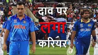 Mahendra Singh Dhoni और  Lasith Malinga के करियर क्यों लगे हैं दाव पर.....