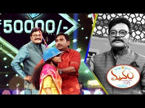 MANAM A Family Game show With Sai Kumar 15 PROMO |  June 5th మనం ఫ్యామిలీ గేమ్ షో | సాయి కుమార్