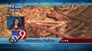 5 Cities 50 News || Fast News || 20-06-2018