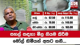 Large-scale mill owners announce revised retail prices for rice