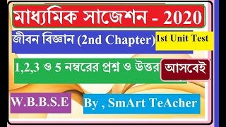 WBBSE Class X Life Science- 2020 | জীবন বিজ্ঞান | suggestion |chapter -2 ] by Smart Teacher