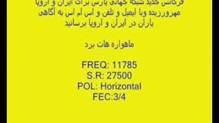 فرکانس جدید شبکه جهانی پارس برای ایران و اروپاnew frq parsTv