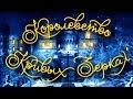 Королевство кривых зеркал Новогодний музыкальный фильм Субботний вечер mp3