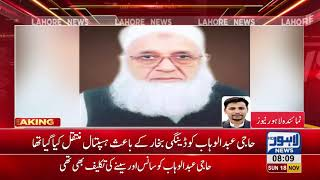 Haji Abdul Wahab Sahab Passes Away