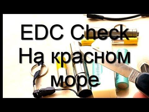 EDC Check ножемана на красном море.