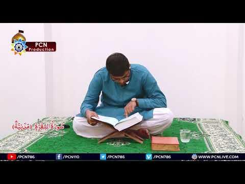 Quran Fehmi - 3  | Surah e Baqarah Verse (83 to 112) | 24 December 2017