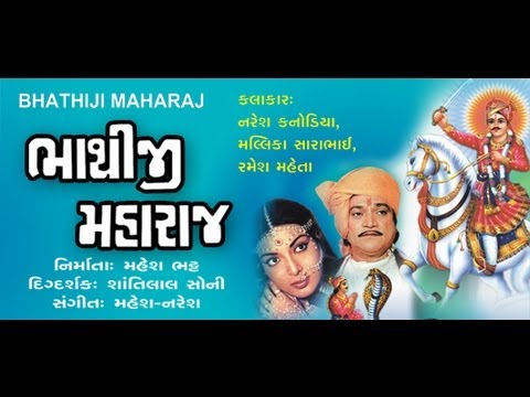Bhathiji Maharaj - part - 810 - Gujarati Movie Full