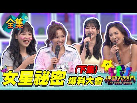 台綜-綜藝大熱門-20210610 同窗好友大爆料!女星過往祕密藏也藏不住!
