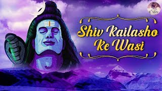 शिव कैलाशो के वासी - Shiv Kailasho Ke Wasi | Shiv Ji Ke Bhajan | Very Beautiful Song | Bhakti Song