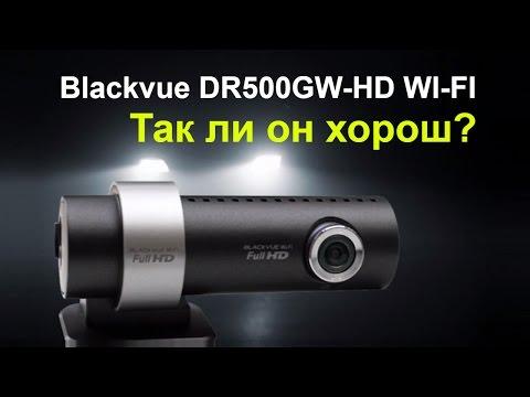 Видеорегистратор Blackvue: так ли он хорош? Сравниваю с Datakam. Обзор видеорегистраторов