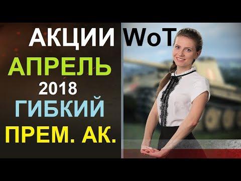 АКЦИИ WoT: АПРЕЛЬ 2018 СКИДКИ и ПОДАРКИ!!  ПРЕМ по ЖЕЛАНИЮ!!! Такого ещё не было!!