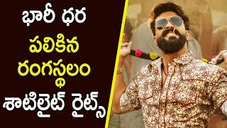 Huge Price For Rangasthalam Satellite Rights | Ram Charan, Samantha