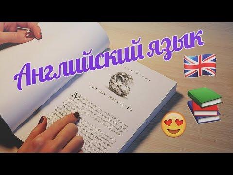 Английский язык   Как читать книги?