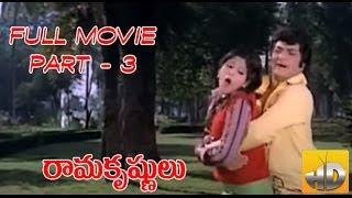 Shanthi Appuram Nithya - Rama Krishnulu Full Movie - Part 3 - NTR, ANR, Jaya Prada, Jayasudha