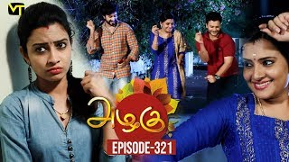 Azhagu - Tamil Serial | அழகு | Episode 321 | Sun TV Serials | 07 Dec 2018 | Revathy | Vision Time