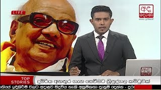 Ada Derana Late Night News Bulletin 10.00 pm - 2018.08.07