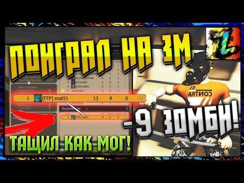 Знат играет на режиме ZM - минус 9 зомби) Карта индастриал.