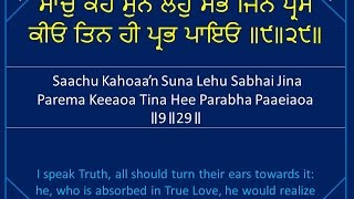Giani Thakur Singh Ji - Simple Katha of Tav Parsad Savaiye