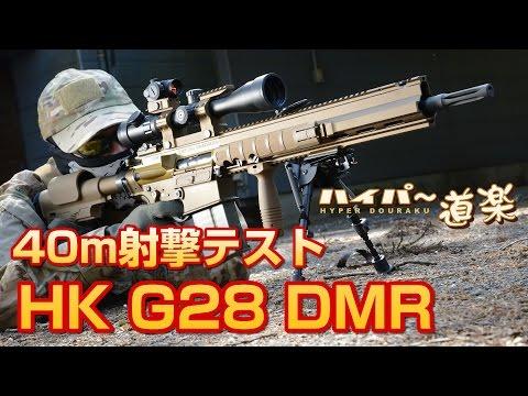 UMAREX/VFC 電動ガン G28 DMR DX Limited Airsoft