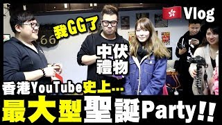 【Vlog】中伏禮物我GG了