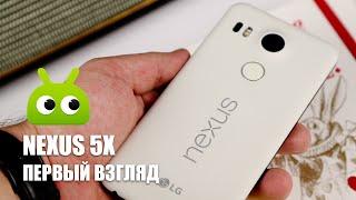 Nexus 5X: первый взгляд