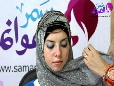 لفة حجاب سواريه باللون الفضي مع ياسمين محسن