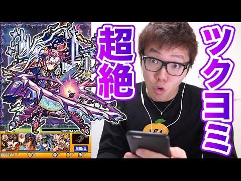 【モンスト】闇超絶「ツクヨミ」に挑戦!【ヒカキンゲームズ】