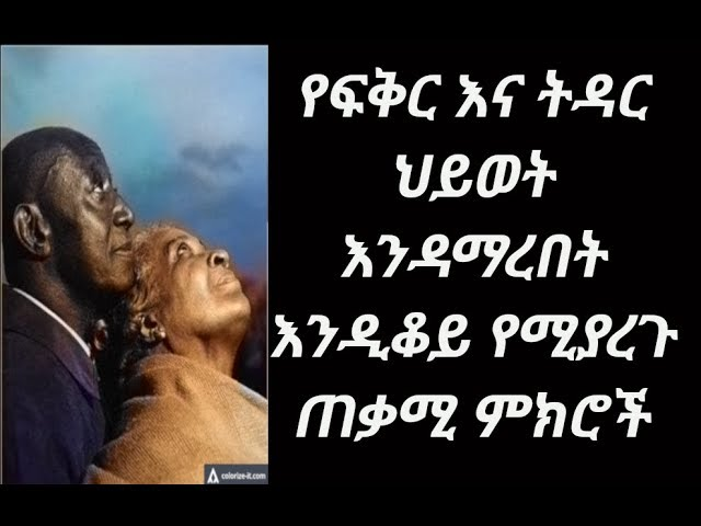Ethiopia: Tips on keeping love and marriage alive