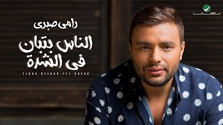 Ramy Sabry … Elnas Betban Fel Sheda -  Lyrics Video   رامي صبري … الناس بتبان في الشدة - بالكلمات