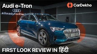 Audi e-tron India First Look (हिन्दी)  | Expected Price, Launch date, Specs & More | CarDekho.com
