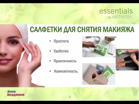 Салфетки для снятия макияжа Essentials By ARTISTRY