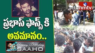 Prabhas Fans UPSET On His Birthday | Fans Angry Reactions | hmtv