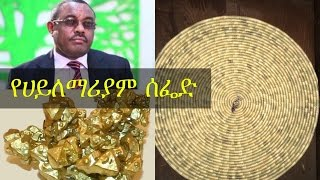 Hailemariam Desalegn about sefed